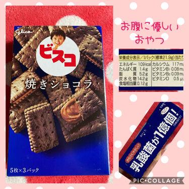 ビスコ 焼きショコラ/グリコ/食品を使ったクチコミ(1枚目)