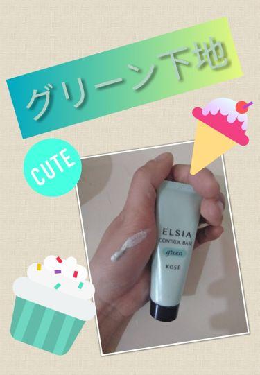 プラチナム 肌色コントロール 化粧下地/エルシア/化粧下地を使ったクチコミ(1枚目)