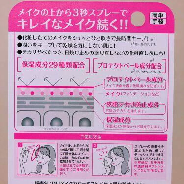 メイクカバーうるおいミスト/GR/ミスト状化粧水を使ったクチコミ(3枚目)