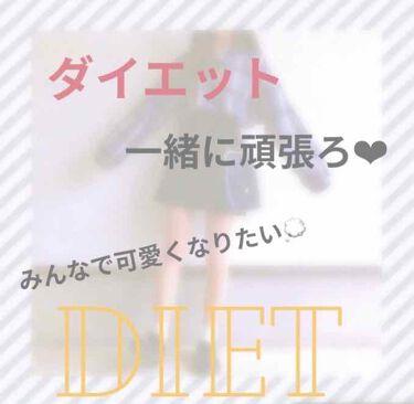 【画像付きクチコミ】こんばんは🌙.*·̩͙最近太りやすくて……そんな私と一緒にダイエットしてください!!今回はキツすぎないちょっと緩めなダイエットを紹介します!好評だったら結果も投稿したいと思っています。START→→→やることリスト💖①起きて最初にお腹...