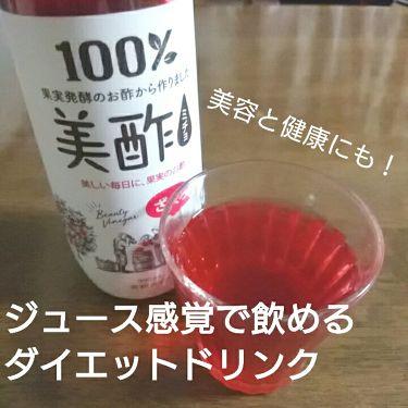 ざくろ/美酢(ミチョ)/ドリンクを使ったクチコミ(1枚目)