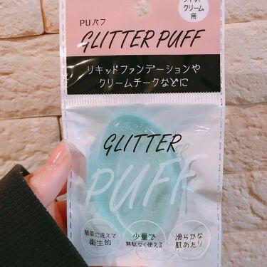 GLITTER PUFF/セリア/パフ・スポンジを使ったクチコミ(1枚目)