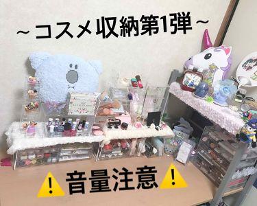 🐻瑠璃佳🐼さんの「無印良品アクリルケース・横型5段・大<その他化粧小物>」を含むクチコミ