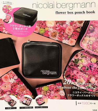 【画像付きクチコミ】【#雑誌】#ニコライバーグマンflowerboxpouchbook#フラワーボックス型2層ポーチ#ニコライの代名詞#フラワーボックスをイメージした大容量#ポーチキレイだししっかり四角いからきっちり収納できる。#旅行#化粧ポーチ #ni...