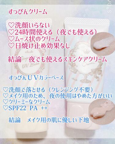 クラブ すっぴんUVカラーベース(ピンク・イエロー)/クラブ/化粧下地を使ったクチコミ(5枚目)