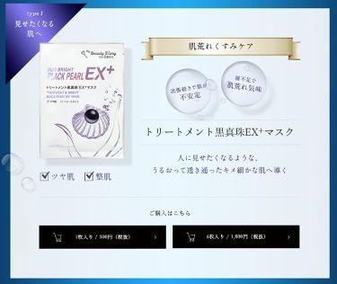 我的美麗日記(私のきれい日記)トリートメント黒真珠EX+マスク /我的美麗日記/シートマスク・パックを使ったクチコミ(2枚目)