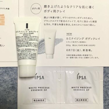 ホワイトプロセス エッセンス EX/IPSA/美容液を使ったクチコミ(3枚目)