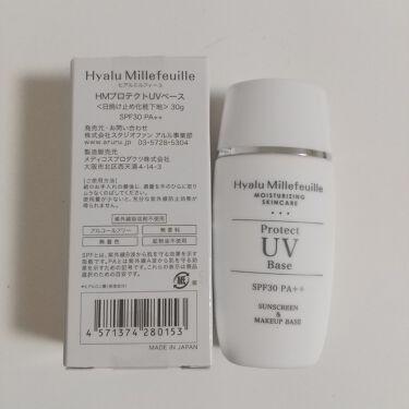 HMプロテクトUVベース/ヒアルミルフィーユ/化粧下地を使ったクチコミ(2枚目)