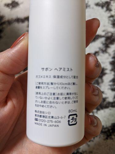 サボン ヘアミスト/SHIRO/ヘアスプレー・ヘアミストを使ったクチコミ(3枚目)