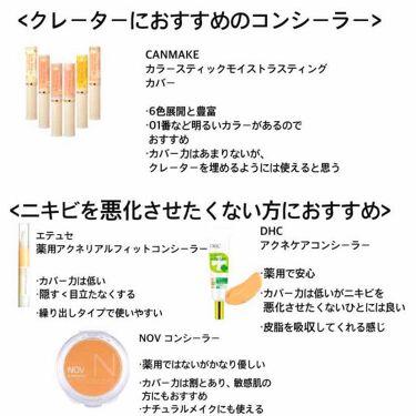 平野 on LIPS 「ニキビ撲滅プロジェクトおすすめプチプラコンシーラー→画像ニキビ..」(4枚目)