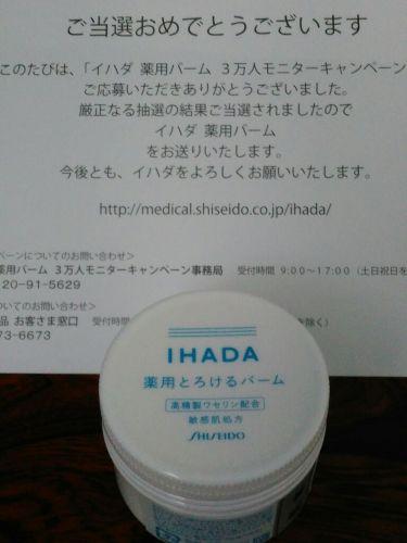 やきとりさんの「イハダ薬用バーム<フェイスオイル・バーム>」を含むクチコミ