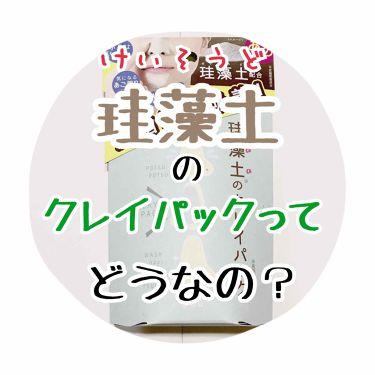 リフターナ KDパック/pdc/洗い流すパック・マスクを使ったクチコミ(1枚目)