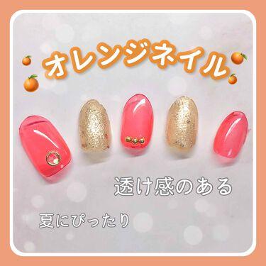 【画像付きクチコミ】透け感とゴールドラメが可愛い💗オレンジネイル🧡《使ったアイテム》🍊キャンドゥ リキュールネイル プラム🍊キャンドゥ フレークネイルグリッター11⋱⋰⋱⋰⋱⋰⋱⋰⋱⋰⋱⋰⋱⋰⋱⋰①親指・中指・小指に、リキュールネイルを2度塗り、他の指に...