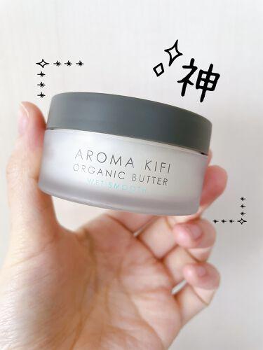 オーガニックバター ウェットスムース/AROMA KIFI/ヘアワックス・クリームを使ったクチコミ(1枚目)
