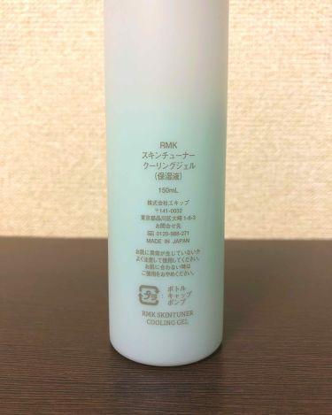 スキンチューナー クーリングジェル/RMK/化粧水を使ったクチコミ(2枚目)