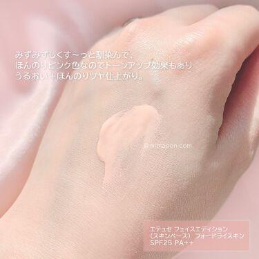 フェイスエディション (スキンベース)フォードライスキン/ettusais/化粧下地を使ったクチコミ(2枚目)