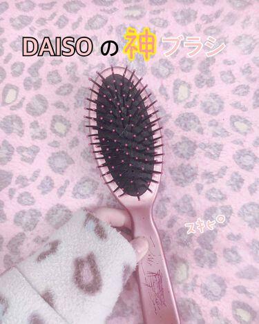 ヘアケアブラシ/DAISO/その他を使ったクチコミ(1枚目)