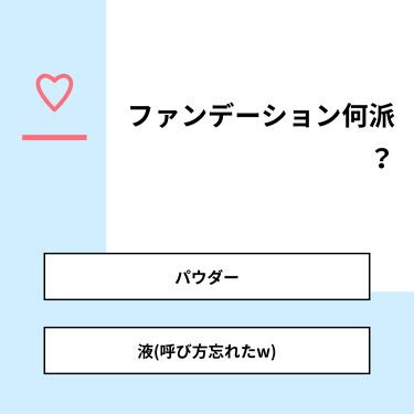 あやか on LIPS 「【質問】ファンデーション何派?【回答】・パウダー:11.1%・..」(1枚目)