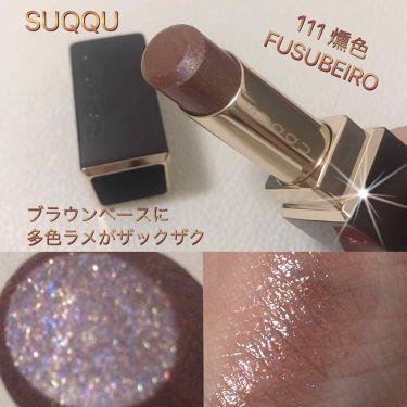 モイスチャー リッチ リップスティック/SUQQU/口紅 by グル