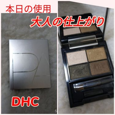 DHC PAディープコントロール アイシャドウ/DHC/パウダーアイシャドウを使ったクチコミ(1枚目)