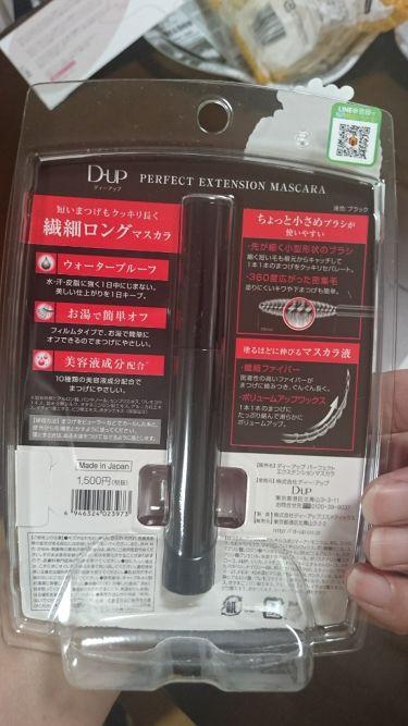 パーフェクトエクステンション マスカラ/D-UP/マスカラを使ったクチコミ(2枚目)