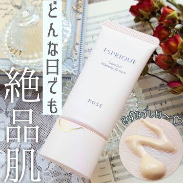 コンフォート メイククリーム〈色つき美容クリーム〉/ESPRIQUE/化粧下地を使ったクチコミ(1枚目)