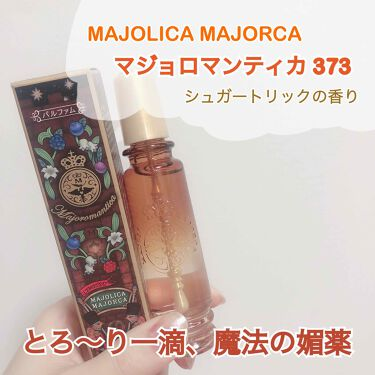 マジョロマンティカ 373/MAJOLICA MAJORCA/香水(レディース)を使ったクチコミ(1枚目)