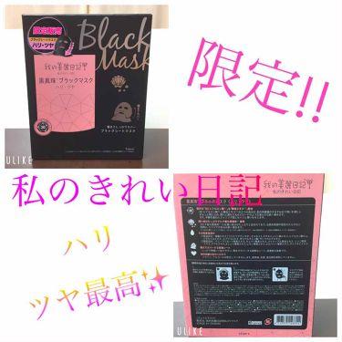 我的美麗日記(私のきれい日記) ブラックマスク/我的美麗日記(私のきれい日記)/シートマスク・パックを使ったクチコミ(1枚目)