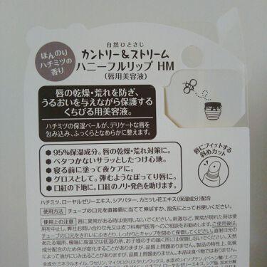 ハニーフルリップ HM/カントリー&ストリーム/リップケア・リップクリームを使ったクチコミ(2枚目)