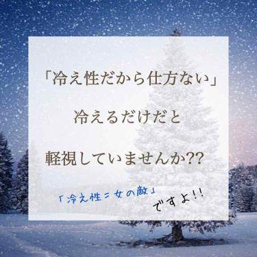 つむぎ on LIPS 「「冷え性だから仕方ない」冷え性のこと、軽視していませんか??…..」(1枚目)