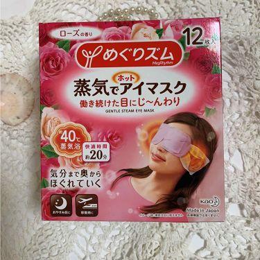 蒸気でホットアイマスク 無香料/めぐりズム/その他グッズを使ったクチコミ(1枚目)