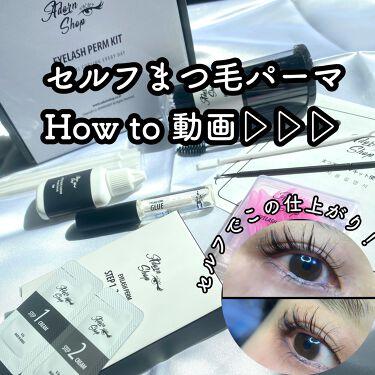 self eyelash perm kit/Qoo10/その他キットセットを使ったクチコミ(1枚目)