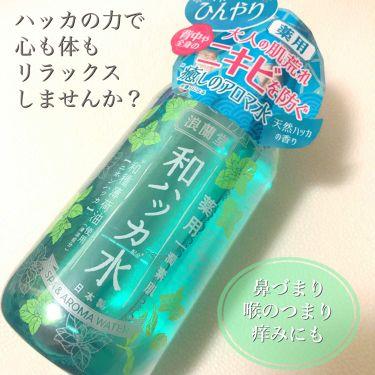 和ハッカ水/その他/化粧水を使ったクチコミ(1枚目)