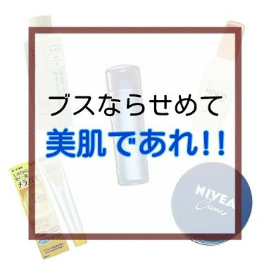 たぬきんぐ👑さんの「ミノンアミノモイスト モイストチャージ ミルク<乳液>」を含むクチコミ