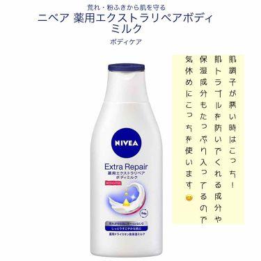 薬用エクストラリペアボディミルク/ニベア/ボディローション・ミルクを使ったクチコミ(2枚目)