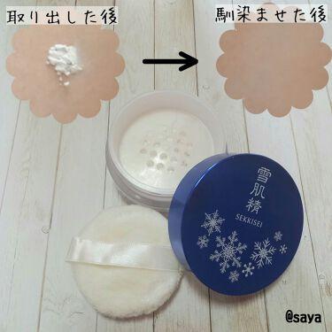 粉雪パウダー/雪肌精/ルースパウダーを使ったクチコミ(2枚目)
