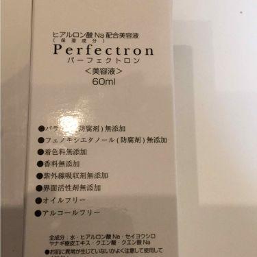 パーフェクトロン/東急ハンズ/美容液を使ったクチコミ(2枚目)