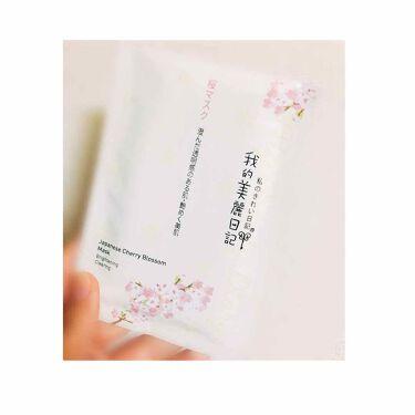 我的美麗日記 桜マスク