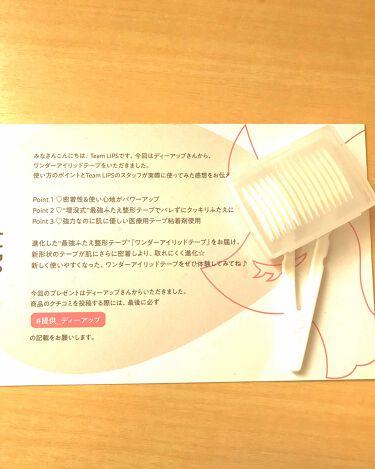 ワンダーアイリッドテープ Extra/D-UP/二重まぶた用アイテムを使ったクチコミ(1枚目)
