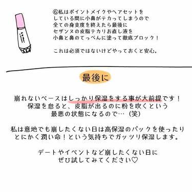 ポアカバー/ポイントマジックPRO/化粧下地を使ったクチコミのサムネイル(4枚目)