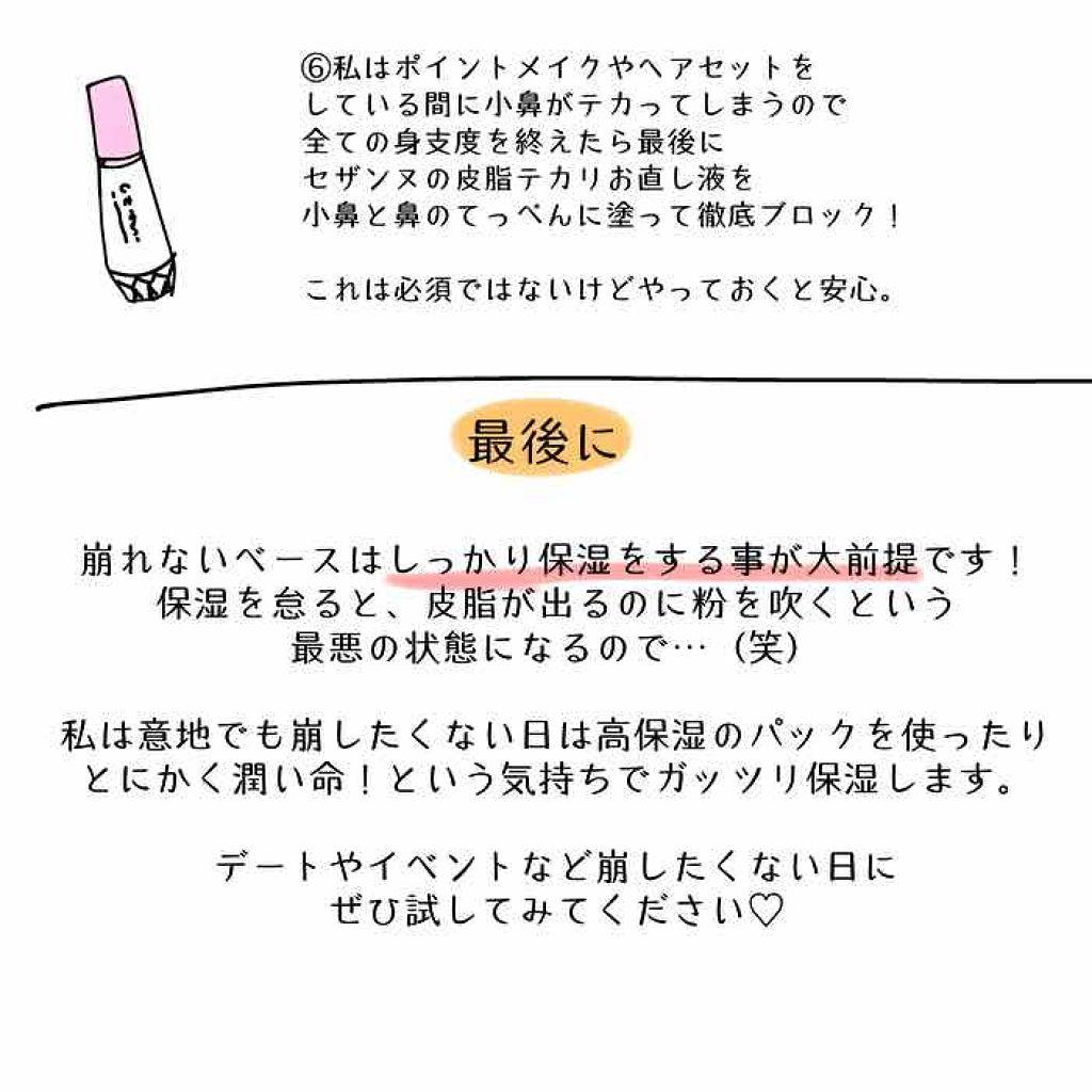 ポアカバー/ポイントマジックPRO/化粧下地を使ったクチコミ(4枚目)