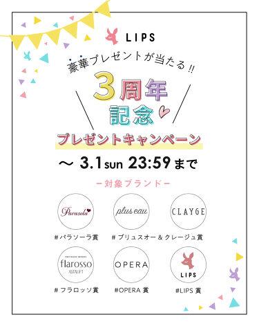 LIPS公式アカウント on LIPS 「【豪華プレゼントのチャンスも💕】LIPS3周年記念キャンペーン..」(2枚目)