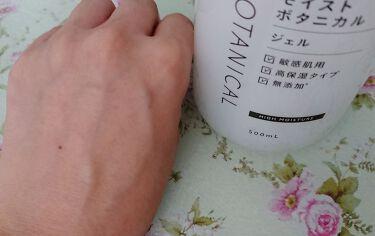 モイストボタニカルジェル/unlabel/オールインワン化粧品を使ったクチコミ(4枚目)