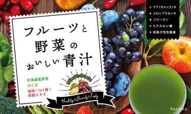 フルーツと野菜のおいしい青汁/その他/ドリンクを使ったクチコミ(1枚目)