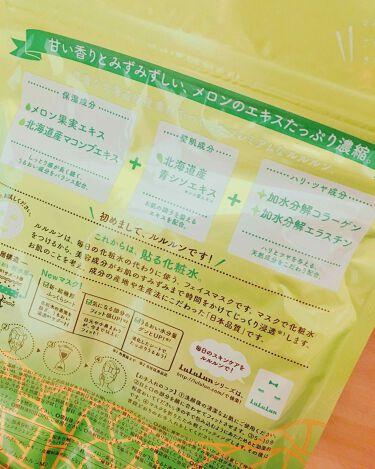 北海道のプレミアムルルルン(メロンの香り)/ルルルン/シートマスク・パックを使ったクチコミ(2枚目)