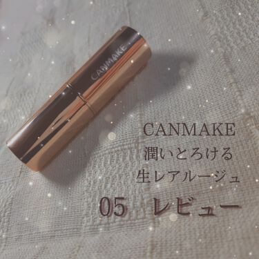 メルティールミナスルージュ/CANMAKE/口紅を使ったクチコミ(1枚目)