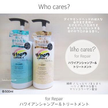 ハワイアンシャンプー&トリートメント <リペア>/who cares?/シャンプー・コンディショナーを使ったクチコミ(3枚目)
