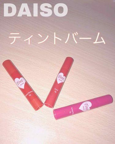 ティントバーム/DAISO/リップケア・リップクリームを使ったクチコミ(1枚目)