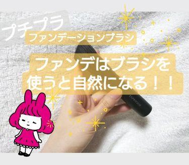ファンデーションブラシ/ESPRIQUE/メイクブラシを使ったクチコミ(1枚目)