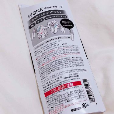 ケープ ONE やわらかキープ/しっかりキープ /ケープ/ヘアスプレー・ヘアミストを使ったクチコミ(3枚目)